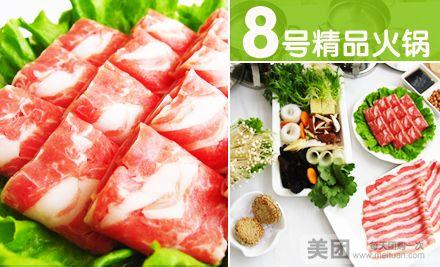 工体北门8号精品火锅美味双人套餐(两款套餐任选其一)